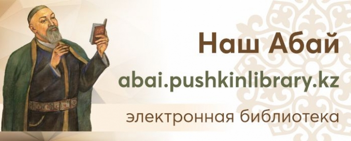 Электронная библиотека Біздің Абай
